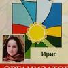 Irina Shevchuk