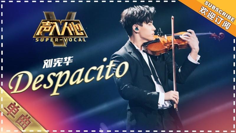 刘宪华《despacito》:当刘宪华拉起小提琴时,简直不要太帅! - 单曲纯享《声20
