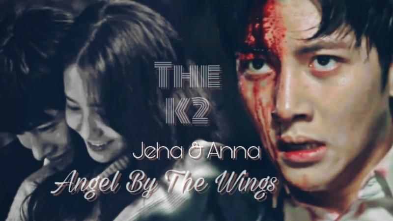 История любви девушки затворницы и её телохранителя The K2 Jeha Anna Angel By The Wings
