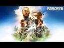 Стрим-FARCRY 5