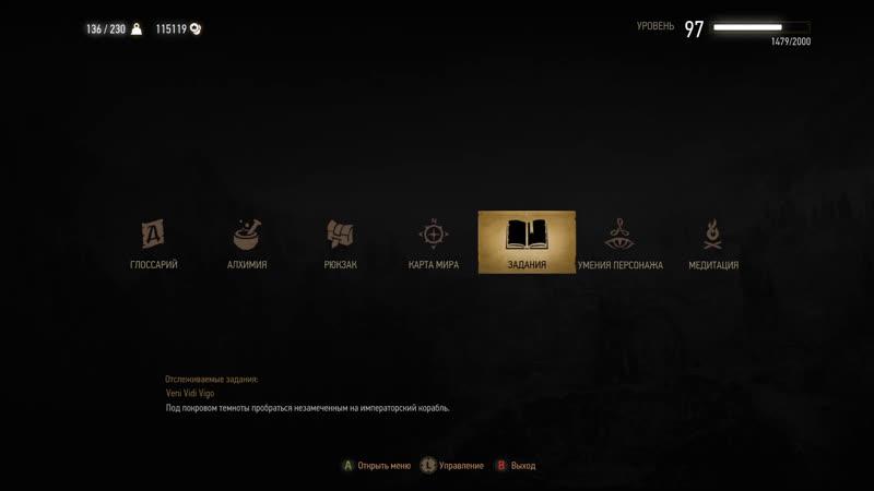 Witcher 3 Основная сюжетная линия