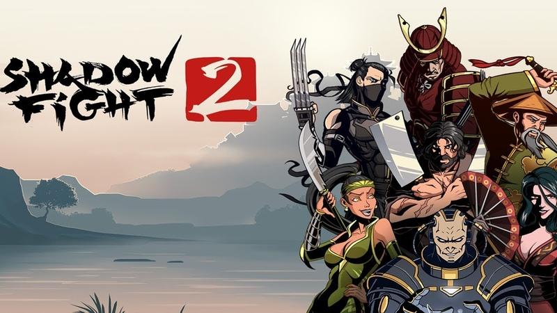 Shadow Fight 2 (БОЙ С ТЕНЬЮ 2) - ПО ДОРОГЕ К ТИТАНУ