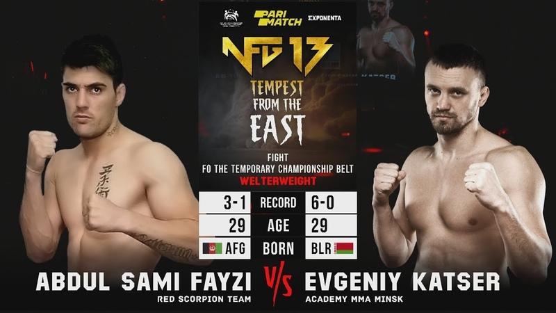 NFG 13: Евгений Кацер Абдул Сами Файзи (Титульный бой)