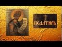 ПСАЛТИРЬ - Толкование Псалмов кафизма 17 - псалом 118 ч.1-2
