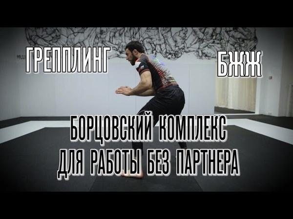 Борцовский комплекс для работы без партнера. Всем джитсерам, грепплерам и самбистам!
