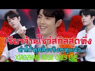 [Full] XiaoZhan Rose only live ทำได้ทุกสิ่งจริงๆทูนหัวทั้งหล่อทั้งเก่ง !!super handsome 17082020