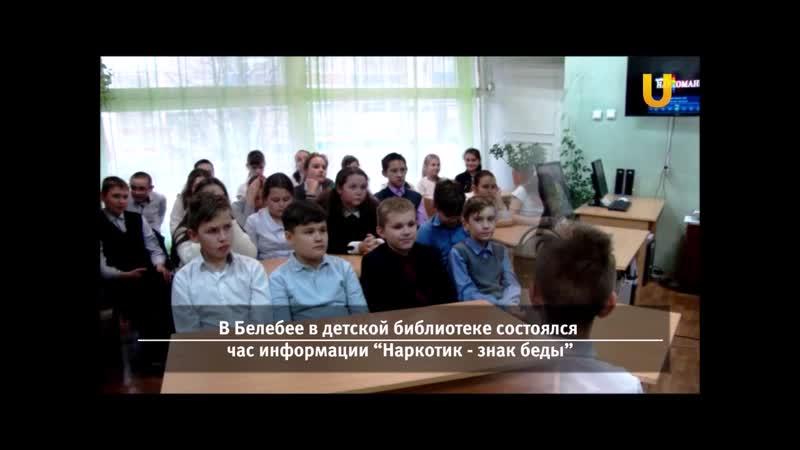 """В Белебее в детской библиотеке состоялся час информации """"Наркотик – знак беды"""""""