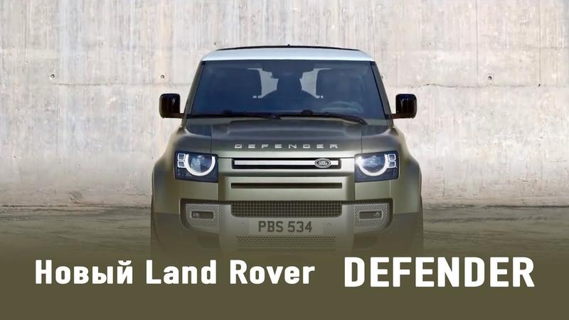 Новый Land Rover Defender - только для настоящих мужчин!
