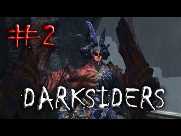 Прохождение Darksiders1 2! Освобождение Самаэля!