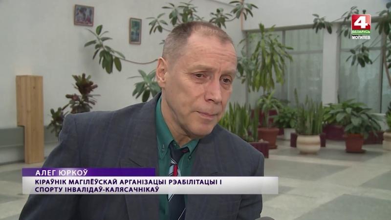 Инваспорт Могилев Беларусь БЕЛАРУСЬ 4 Могилев