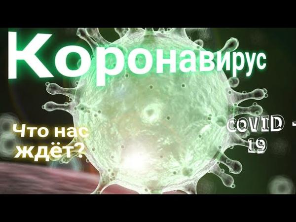 РЕГРЕССИВНЫЙ ГИПНОЗ Взгляд на коронавирус через астрал
