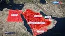 Вести в 20 00 Раскол в арабском мире причины и последствия