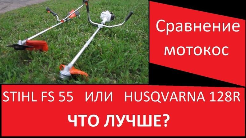 Мотокоса HUSQVARNA 128 R или STIHL FS 55 Что купить