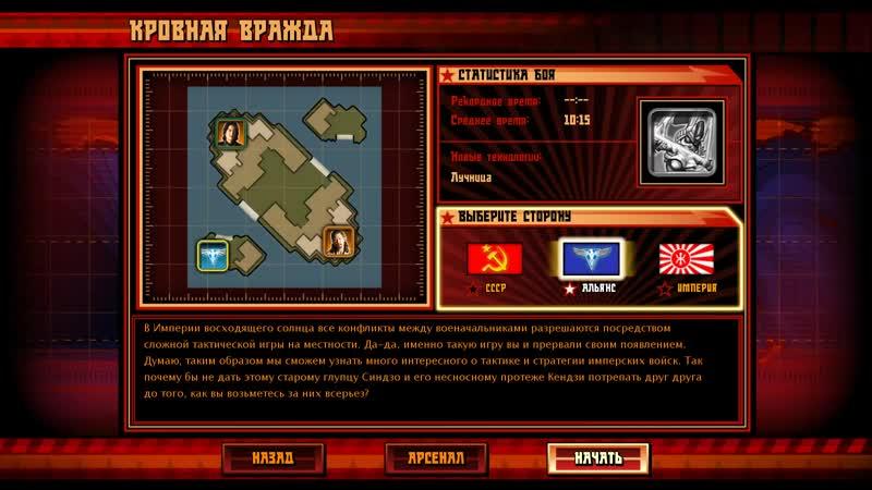 Akanai play RA 3 Uprising Состязание Альянс: Кровная вражда