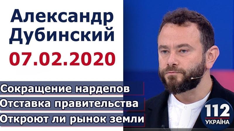 Александр Дубинский в программе Голос народа на 112, 07.02.2020