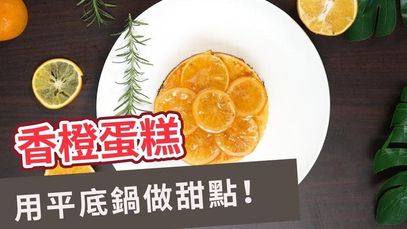 甜點食譜 用平底鍋做甜點!香橙蛋糕 ORANGE CAKE