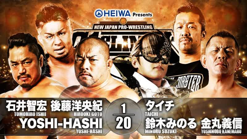 Ишии Гото и Хаши vs. Сузуки Таичи и Канемару