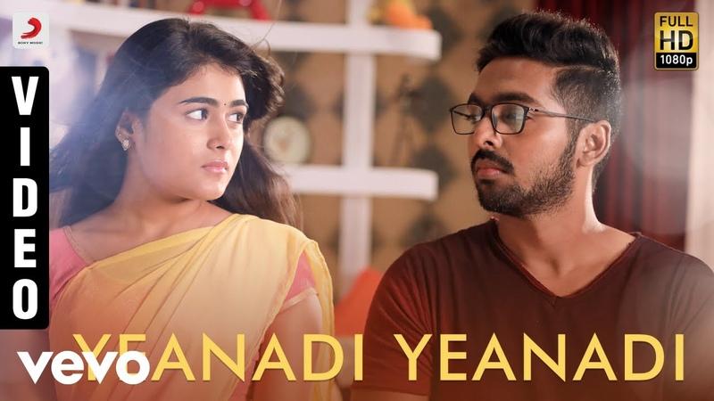 100 Kaadhal - Yeanadi Yeanadi Video | G.V. Prakash Kumar, Shalini Pandey
