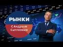 Рынки с Андреем Сапуновым. (Выпуск 75)(12.08.2020)