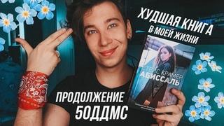 Абиссаль  Стейс Крамер / ХУДШАЯ КНИГА В МОЕЙ ЖИЗНИ