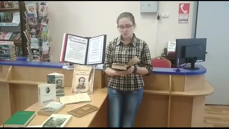 Читательница Центральной библиотеки г. Реж читает произведение Лермонтова опасение