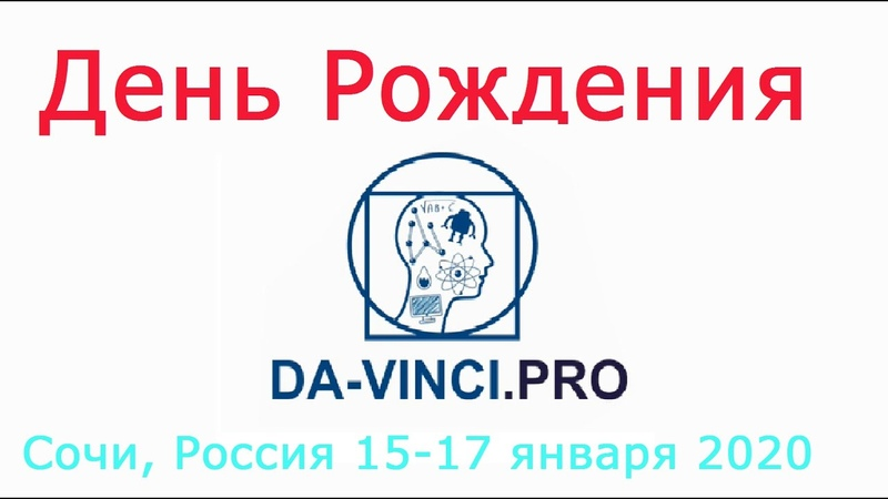 День Рождения ДавинчиПро 1 год в Сочи Happy Birthday DaVinciPRO Sochi Russia 1 year