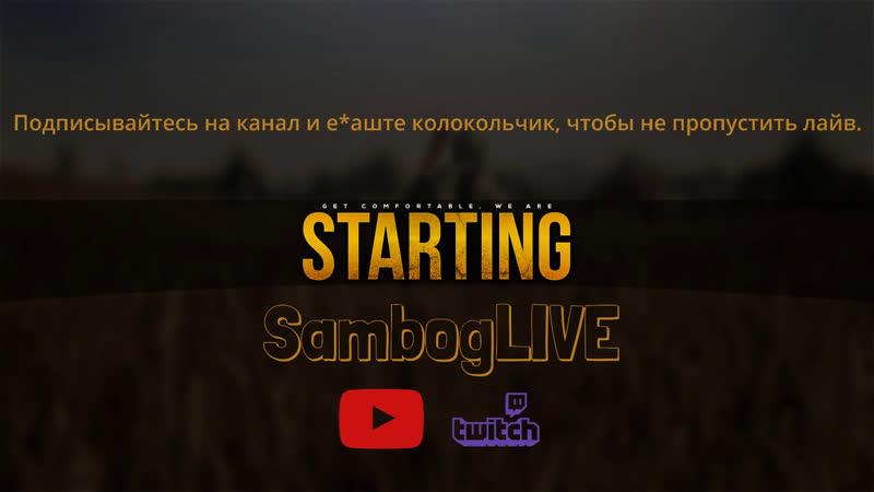 PUBG MOBILE LIVE СТРИМ Пуканы будут взорваны Royale pass сезон 6 В погоне за АСом