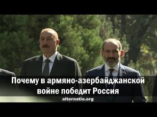 Андрей Ваджра. Почему в армяно-азербайджанской войне победит Россия . (№ 86)