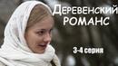 ДЕРЕВЕНСКИЙ РОМАНС 3 4 серия Мелодрама русский фильм в 4К