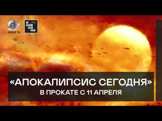 Апокалипсис сегодня на большом экране