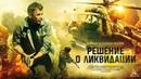 Решение о ликвидации (4К) серии 3 и 4 (боевик, драма, реж. Александр Аравин, 2018 г.)