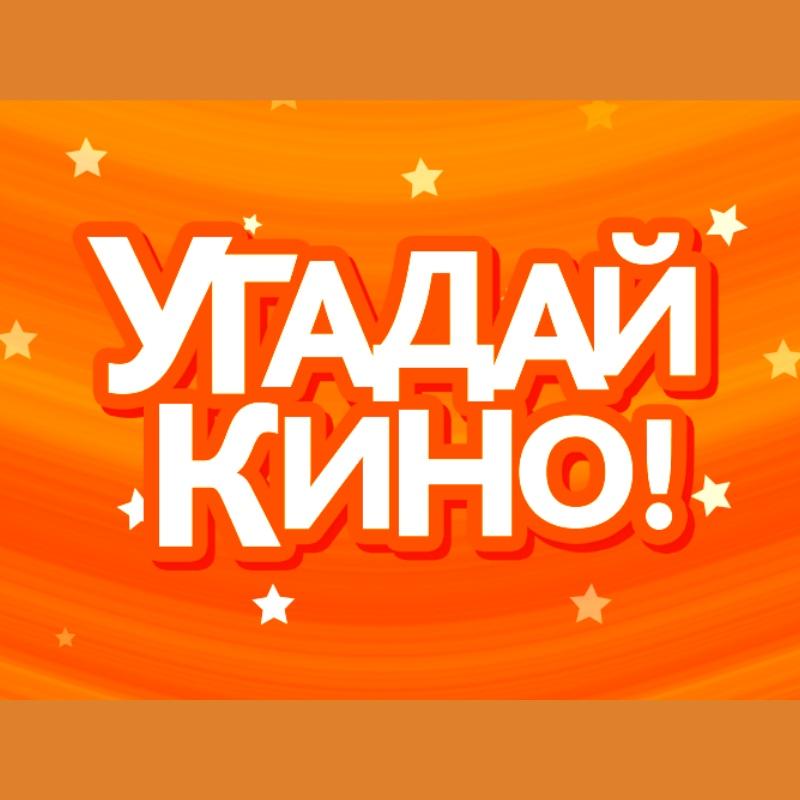 Афиша Уфа Угадай кино в Уфе