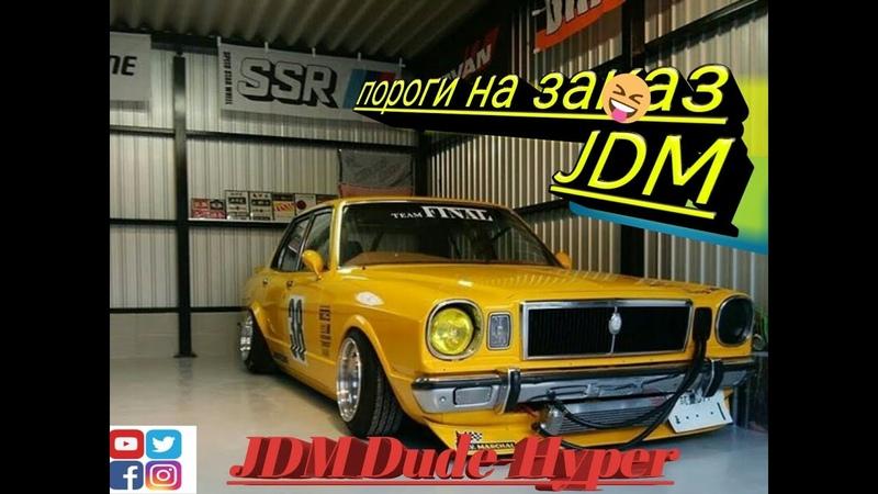 пороги на JDM Nissan Cedric половинка 3 серии продолжение следует