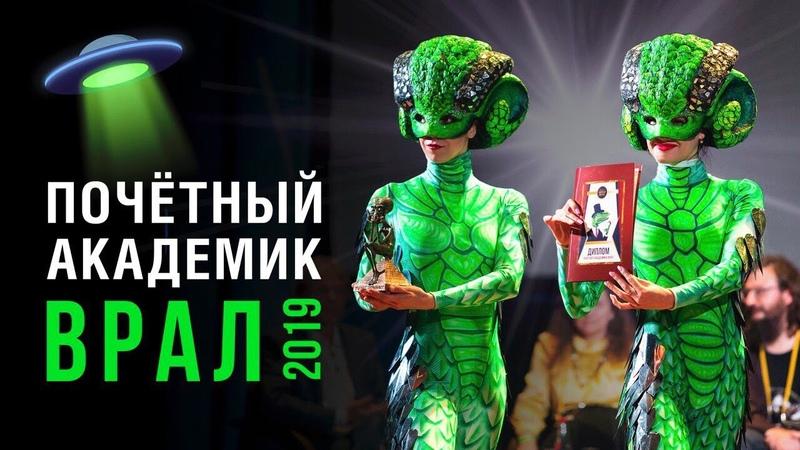 Почетный Академик ВРАЛ 2019 финал высшей лиги лженауки