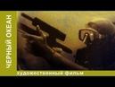 Чёрный океан. (1998) Боевик, среда, 📽 фильмы, выбор, кино, приколы, топ, кинопоиск
