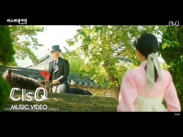 MV 신승훈 Shin Seung Hoon 불꽃처럼 아름답게 미스터 션샤인 Mr Sunshine OST Part 12