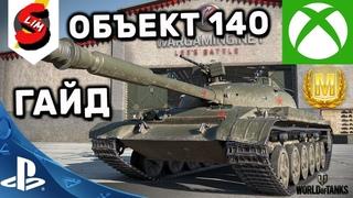 ОБЪЕКТ 140 ГАЙД WOT CONSOLE PS4 XBOX  REVIEW Object 140 ОБЗОР World of Tanks MERCENARIES