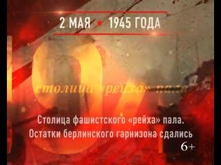 02_may_1945_15_720х576