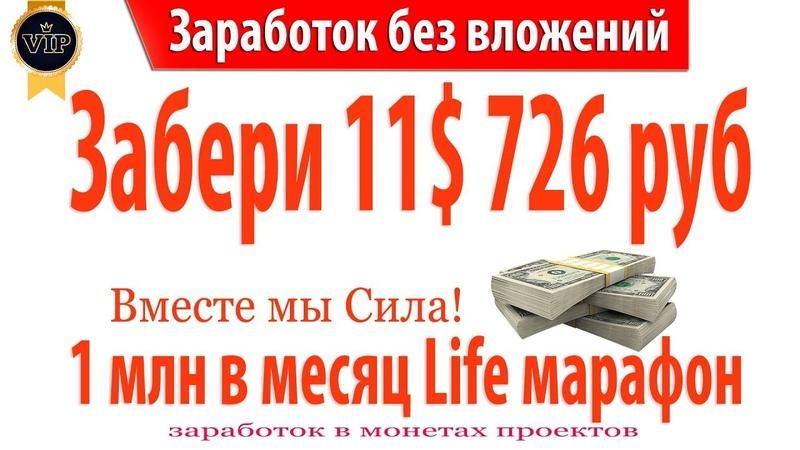11$ 726 руб - Топ Заработок в Интернете Без Вложений и Без Рисков   Сайт для заработка