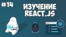 Курс по React JS Урок 14 - Заключительный урок