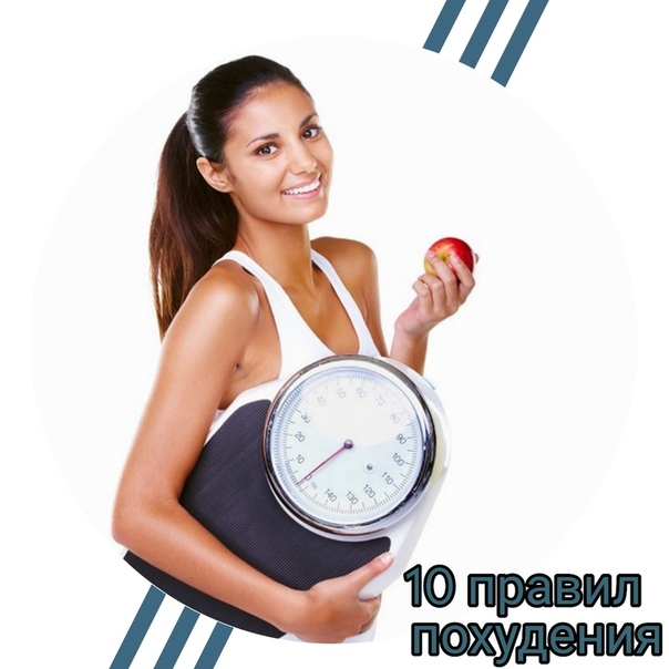 Реальные Правила Похудения. Как похудеть? Просто! 10 реальных историй похудения. 20 золотых правил на пути к идеальному телу