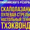 СШОР №2 город Улан-Удэ