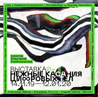 Афиша Самара 14.11 Выставка «Нежные касания цифровых тел»