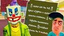 СОСЕД КЛОУН? Пробрался в ДОМ СОСЕДА и УЗНАЛ СТРАШНУЮ ТАЙНУ! Игра Scary Clown Man Neighbor Escape
