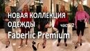Обзор и примерка новой коллекции одежды Faberlic Premium Часть 2