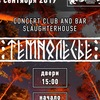 ТЕМНОЛЕСЬЕ/14.09.19/SlaughterHouse Bar
