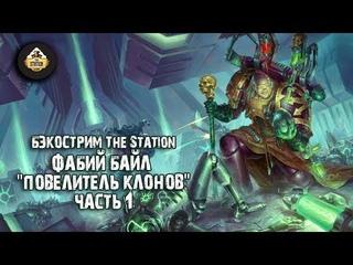 Бэкострим The Station - Джош Рейнольдс Фабий Байл. Повелитель клонов - 1 часть