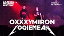 Oxxxymiron x Loqiemean Booking Machine Festival 2018