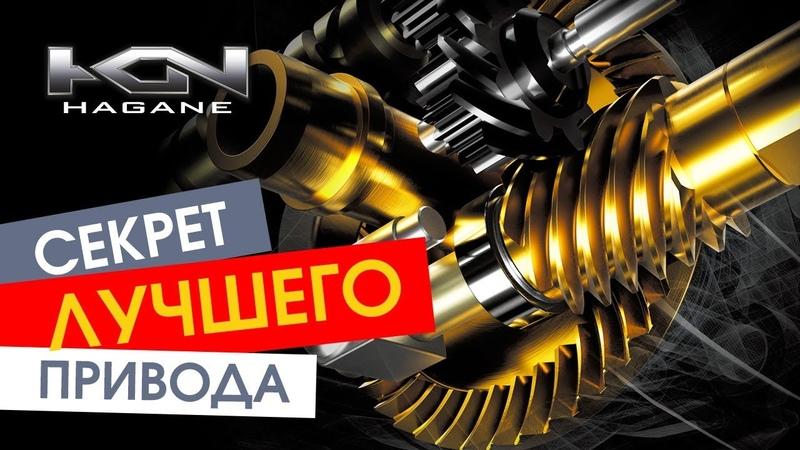 Shimano HAGANE Технология производства приводных механизмов