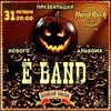 ★★★Ё BAND в HARD ROCK CAFE 31 октября★★★